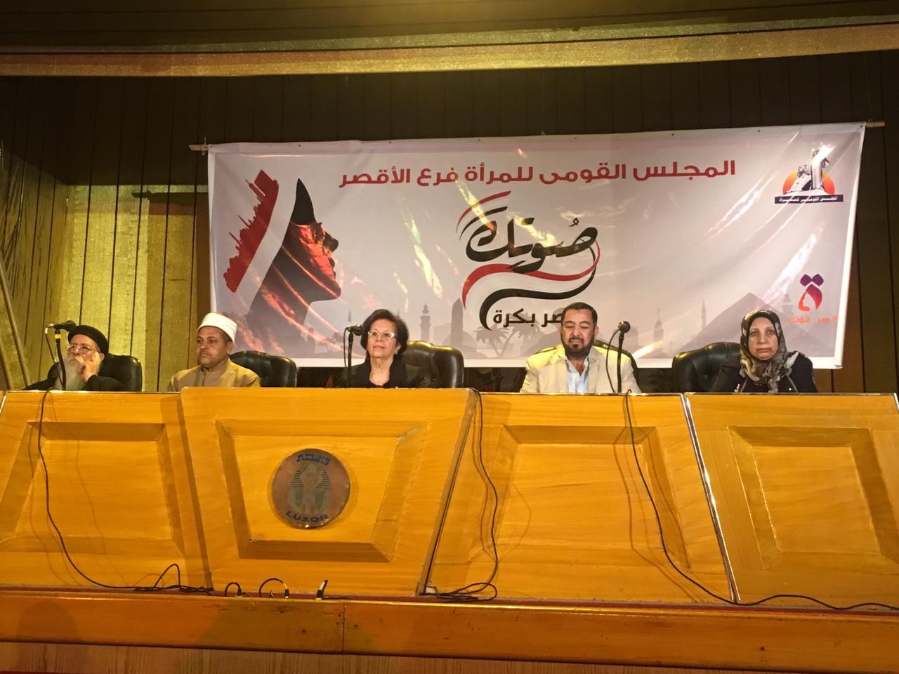 القومي للمرأة بالأقصر ينظم مؤتمر لتوعية السيدات بأهمية المشاركة في التصويت بالتعديلات الدستورية  (1)