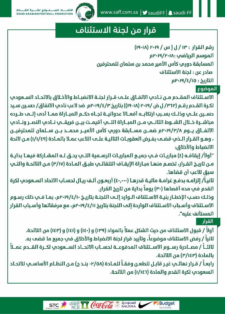 بيان الاتحاد السعودي