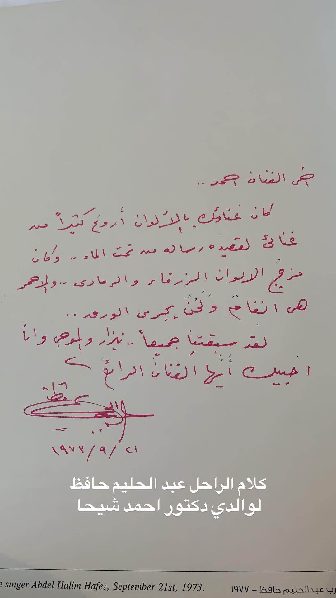 رسالة عبد الحليم للفنان أحمد شيحة