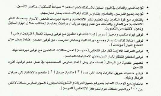تجهيز  المدارس للاستفتاء على الدستور