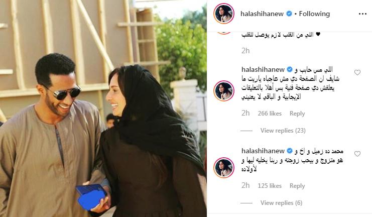 تعليق حلا شيحة على منتقديها