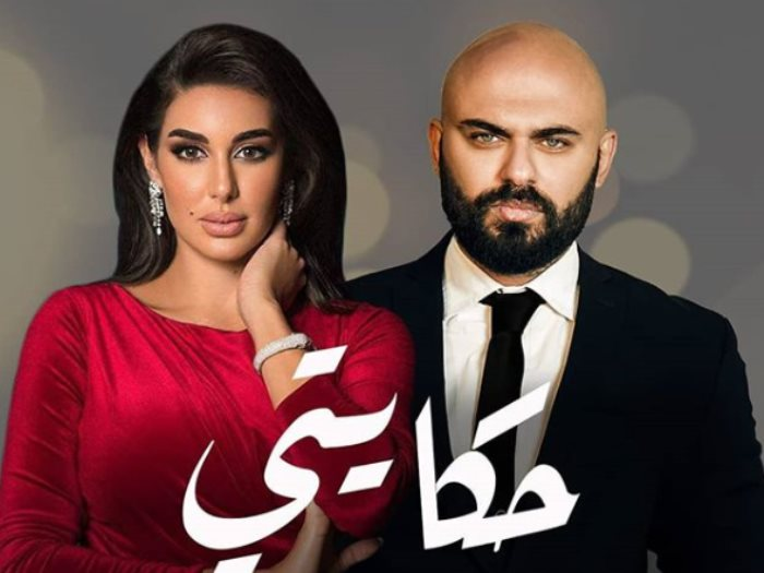 أحمد صلاح حسنى وياسمين صبرى في مسلسل حكايتى