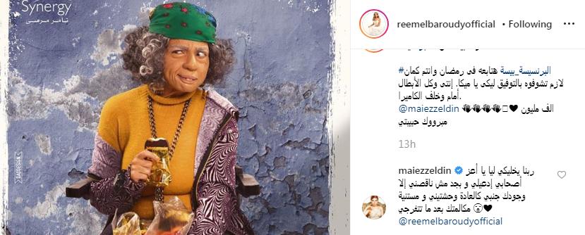 رد مى عز الدين على ريم البارودى