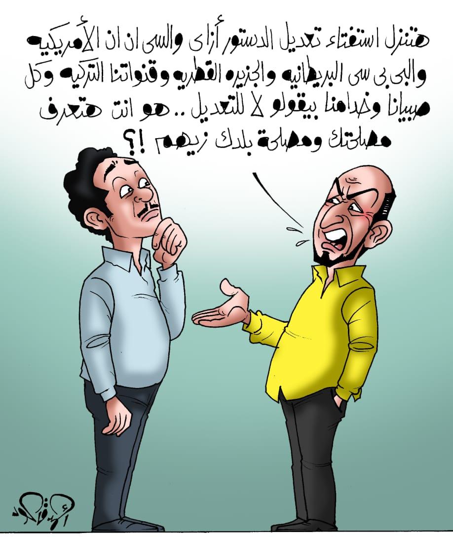 فشل الإخوان فى تشويه التعديلات الدستورية بكاريكاتير اليوم السابع