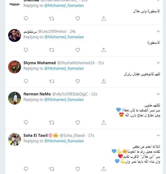 تعليقات المتابعين على سؤال محمد رمضان