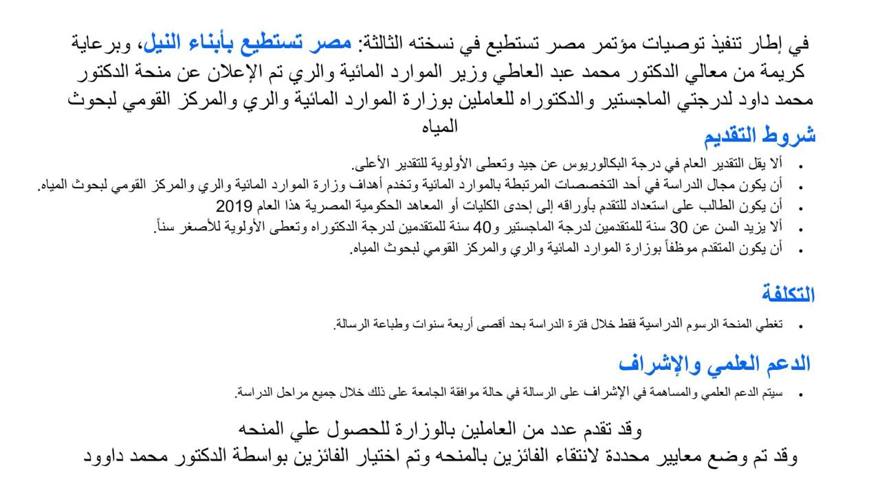 منحة الدكتور محمد داود لدرجتي الماجستير والدكتوراة (1)