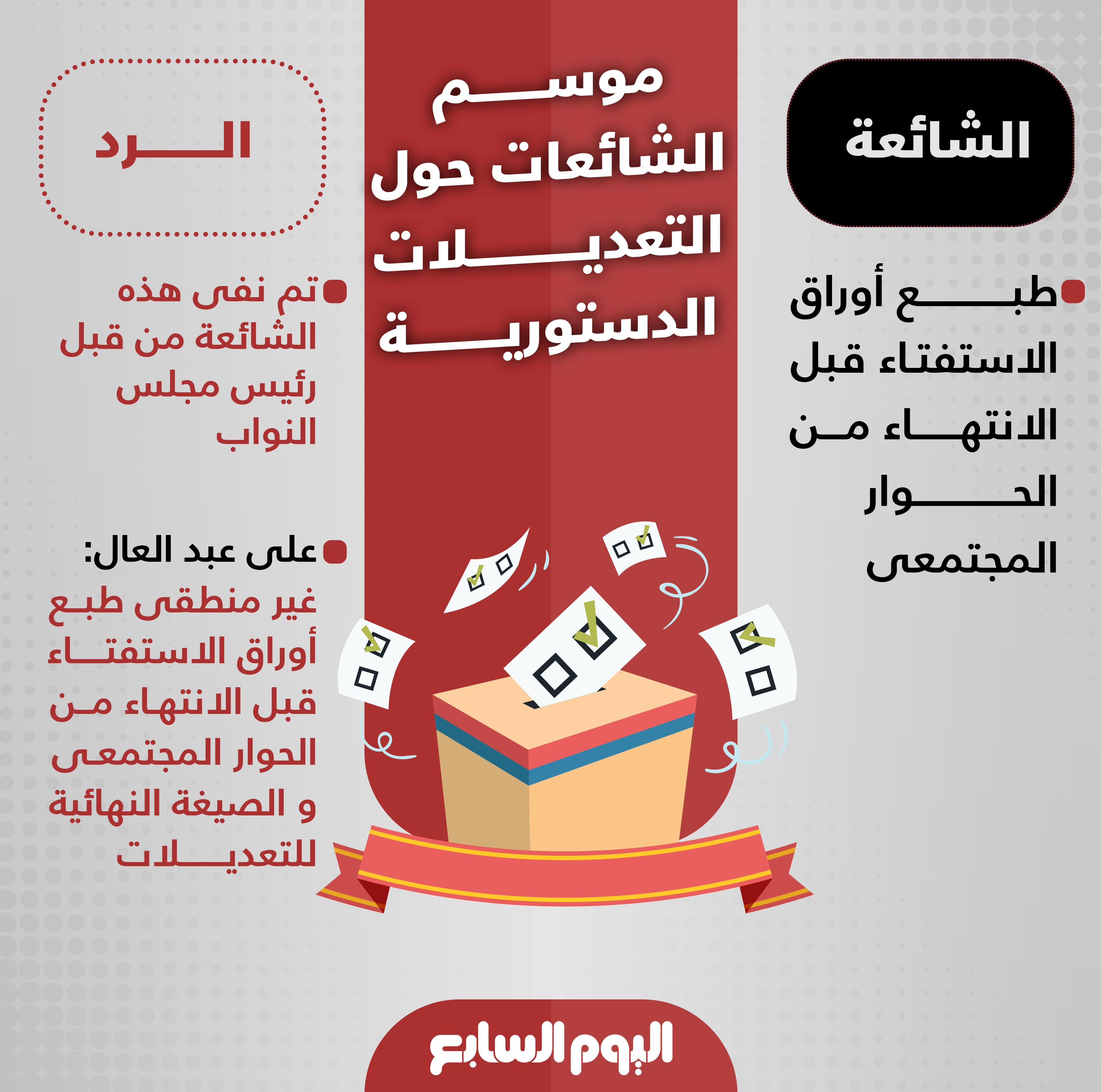 الشائعات حول تعديلات الدستور (2)