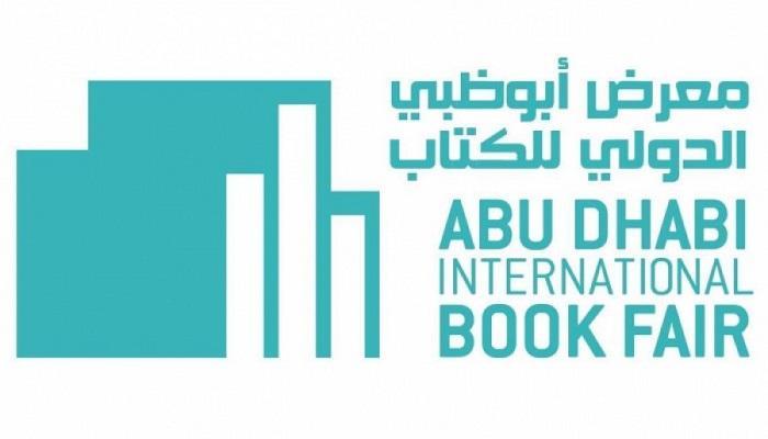معرض أبوظبى الدولى للكتاب