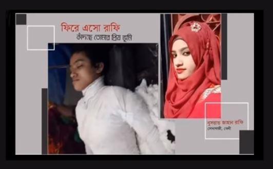 نصرت جاهان رافى فتاة التحرش الجنسى فى بنجلاديش