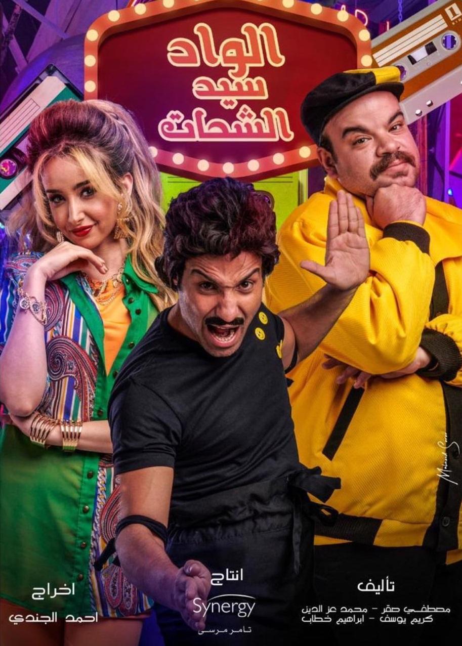 بوستر الواد سيد الشحات (1)