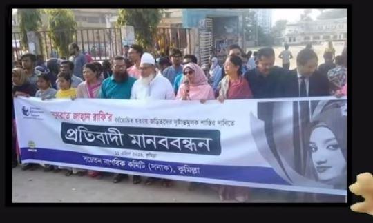 مظاهرات الدعم لفتاة التحرش الجنسى فى بنجلاديش