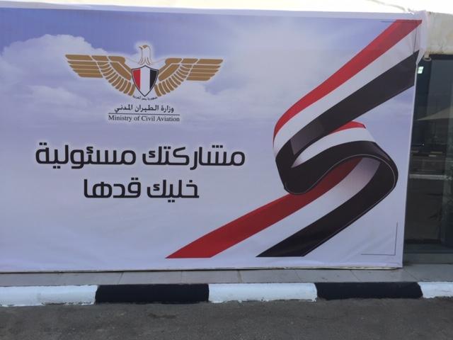 مقار الإنتخابية لوزارة الطيران  (4)