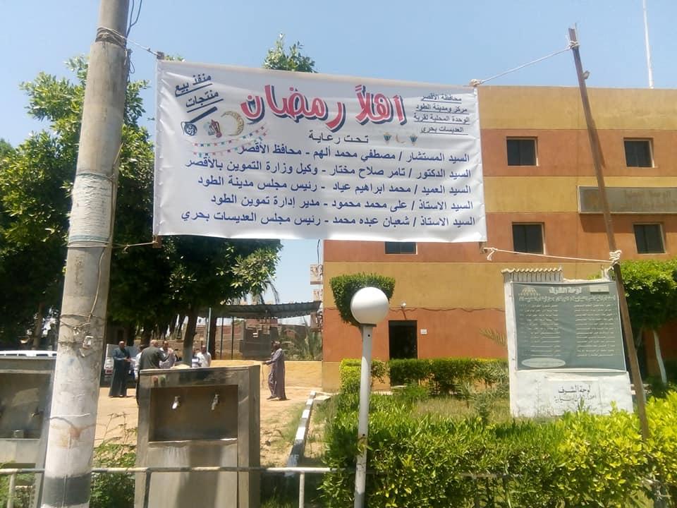 رئيس مدينة الطود يتفقد معرض سوبر ماركت أهلاً رمضان بعد إفتتاحه رسمياً لخدمة المواطنين (4)