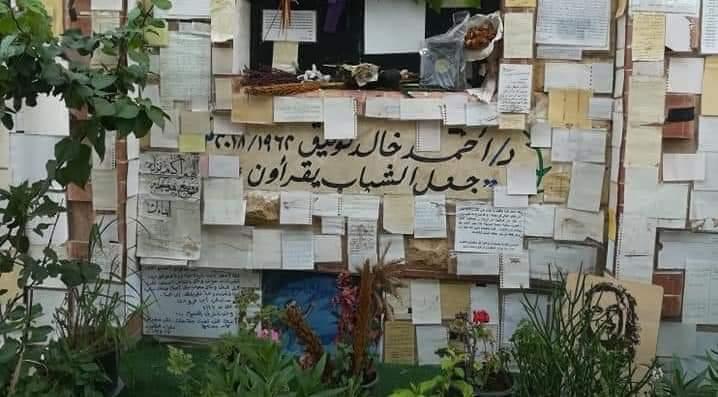 """Résultat de recherche d'images pour """"قبر أحمد خالد توفيق"""""""