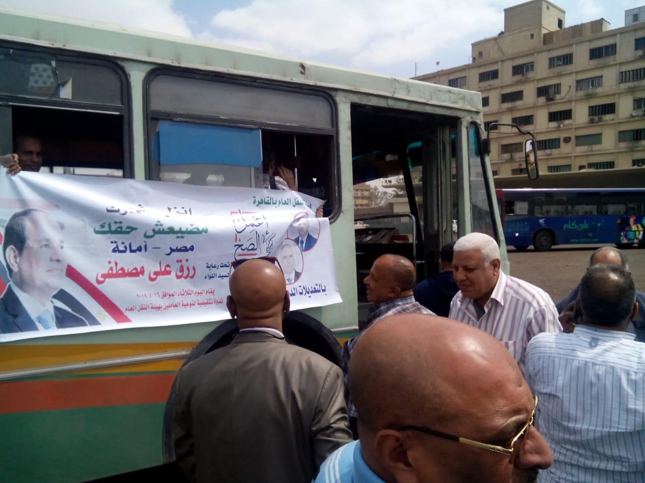عمال هيئة النقل العام بالقاهرة يشاركون فى استفتاء الدستور (7)
