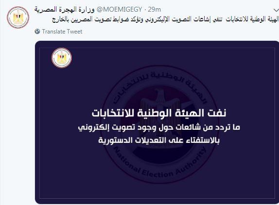 وزارة الهجرة تنفى التصويت الإلكترونى على التعديلات الدستورية للمصريين بالخارج