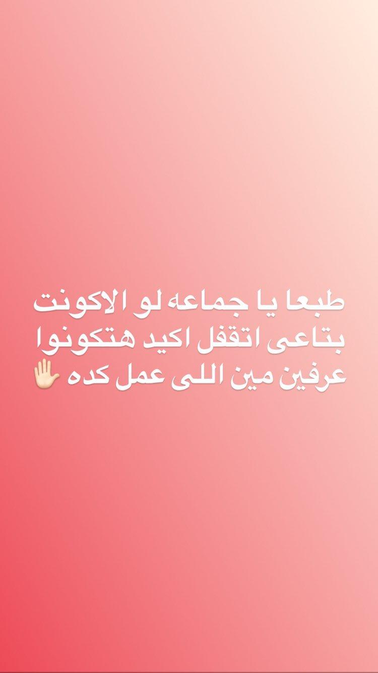 ندى محمود تلمح لإمكانية إغلاق حسابها على انستجرام