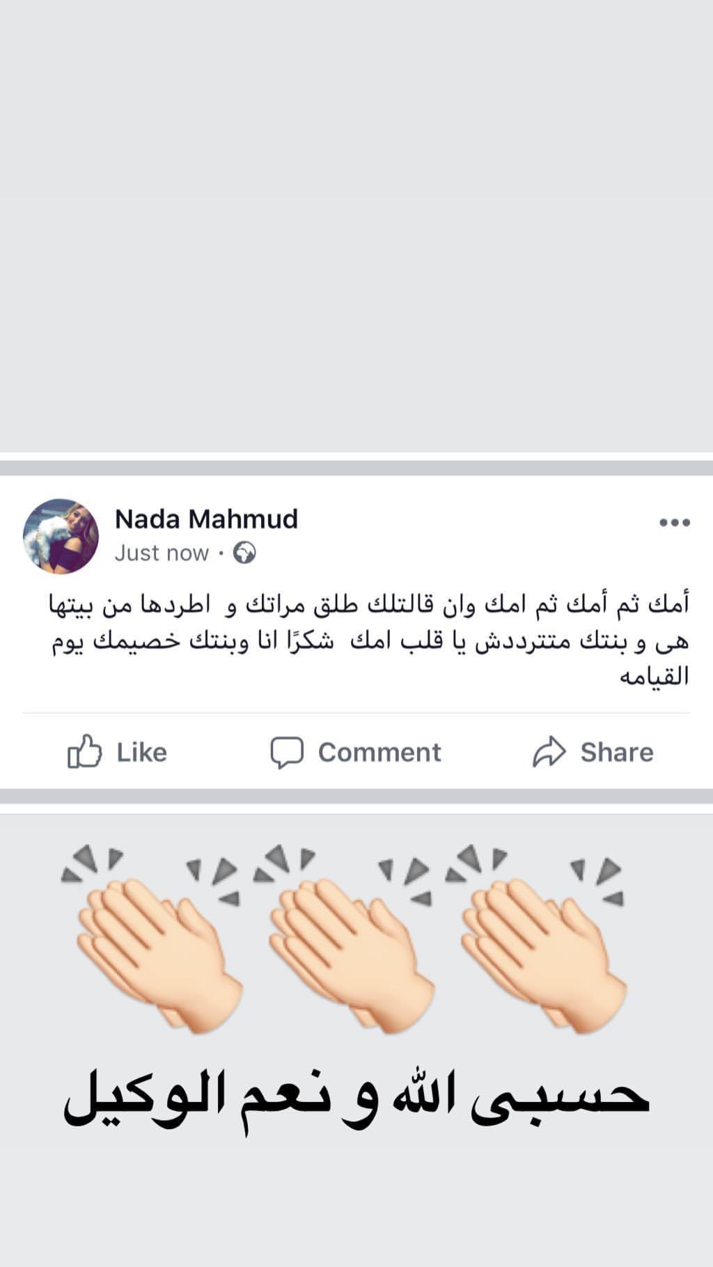 ندى محمود تكشف سبب الخلاف مع الفنان على ربيع