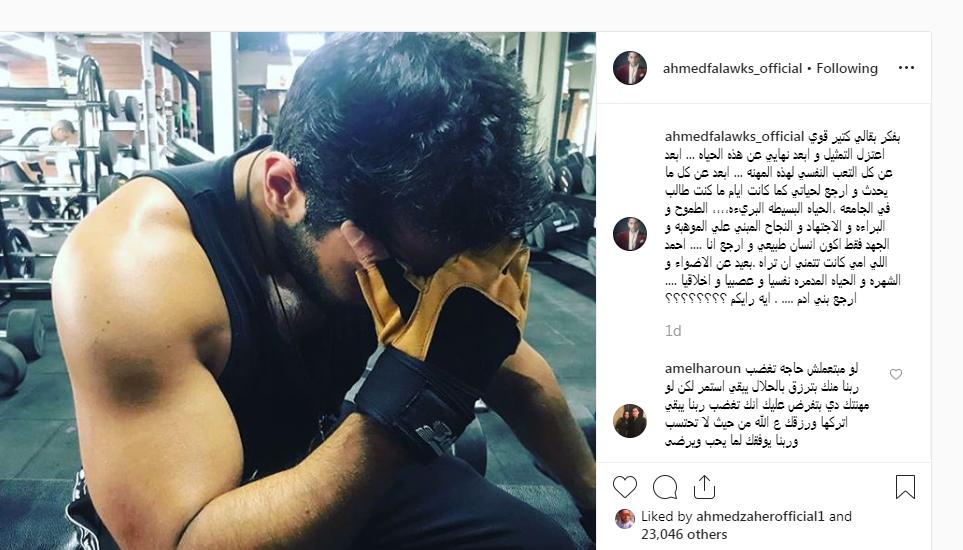 بوست أحمد فلوكس