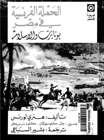 الحملة الفرنسية في مصر بونابرت والإسلام