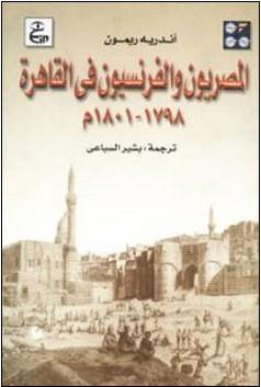 المصريون والفرنسيون في القاهرة (1798-1801م)
