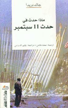 ما الذي حدث في حدث 11 سبتمبر