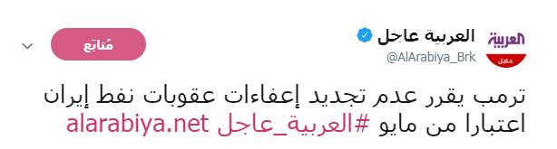 العربية على تويتر