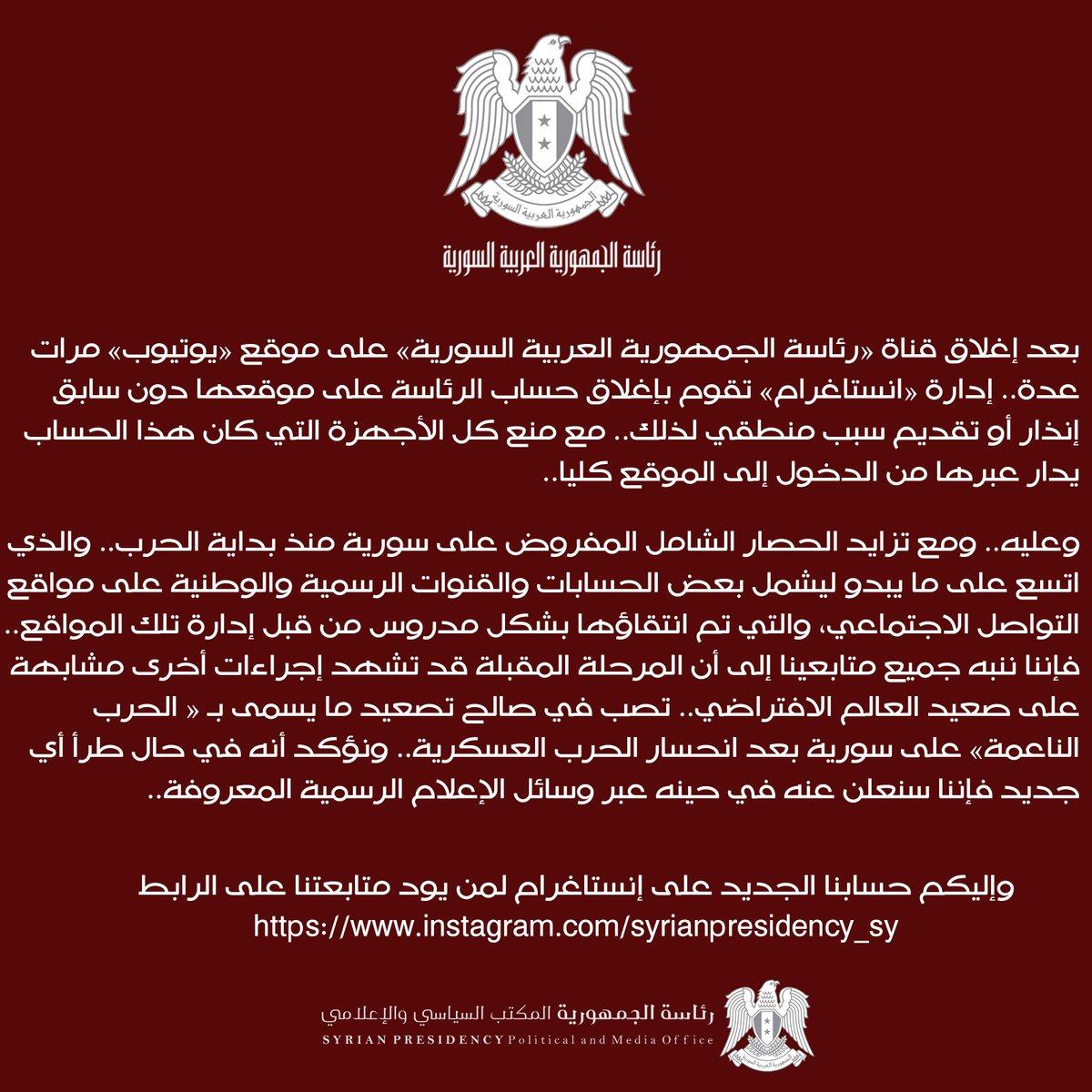 بيان الرئاسة السورية