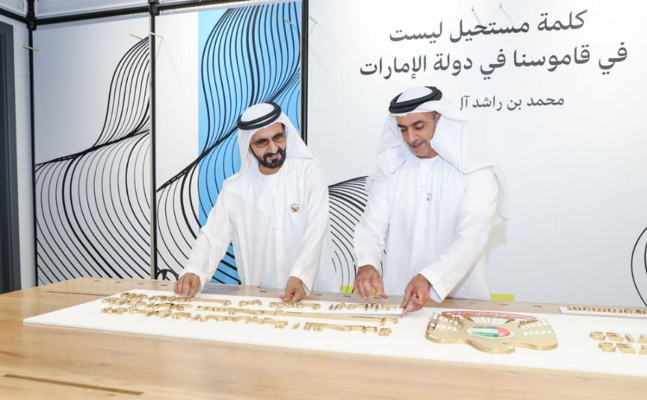 الشيخ محمد بن راشد يدشن وزارة اللامستحيل فى الإمارات