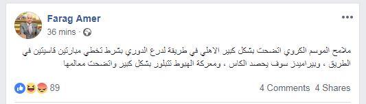 فرج عامر فيسبوك