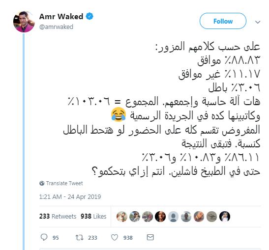 تغريدة عمرو واكد