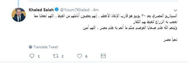 تدوينة رئيس تحرير اليوم السابع