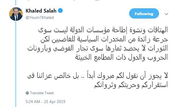 تدوينة رئيس مجلس إدارة اليوم السابع