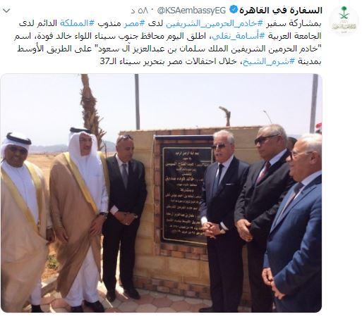 السفارة السعودية فى القاهرة 1
