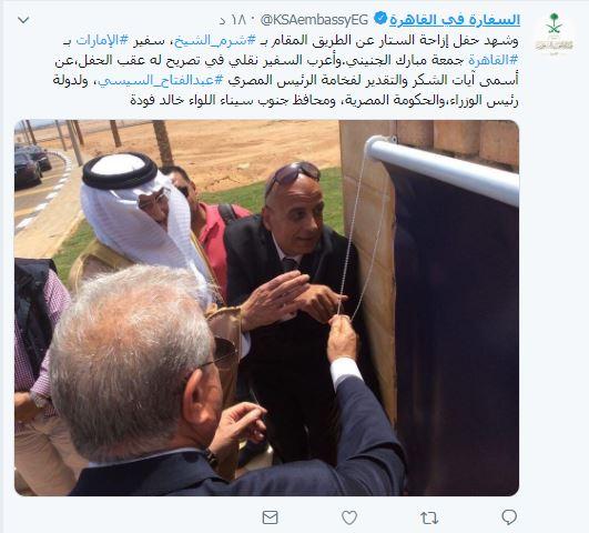 السفارة السعودية فى القاهرة 2