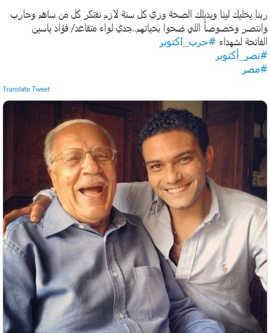 آسر ياسين وجده