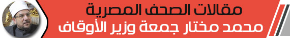 محمد-مختار-جمعة