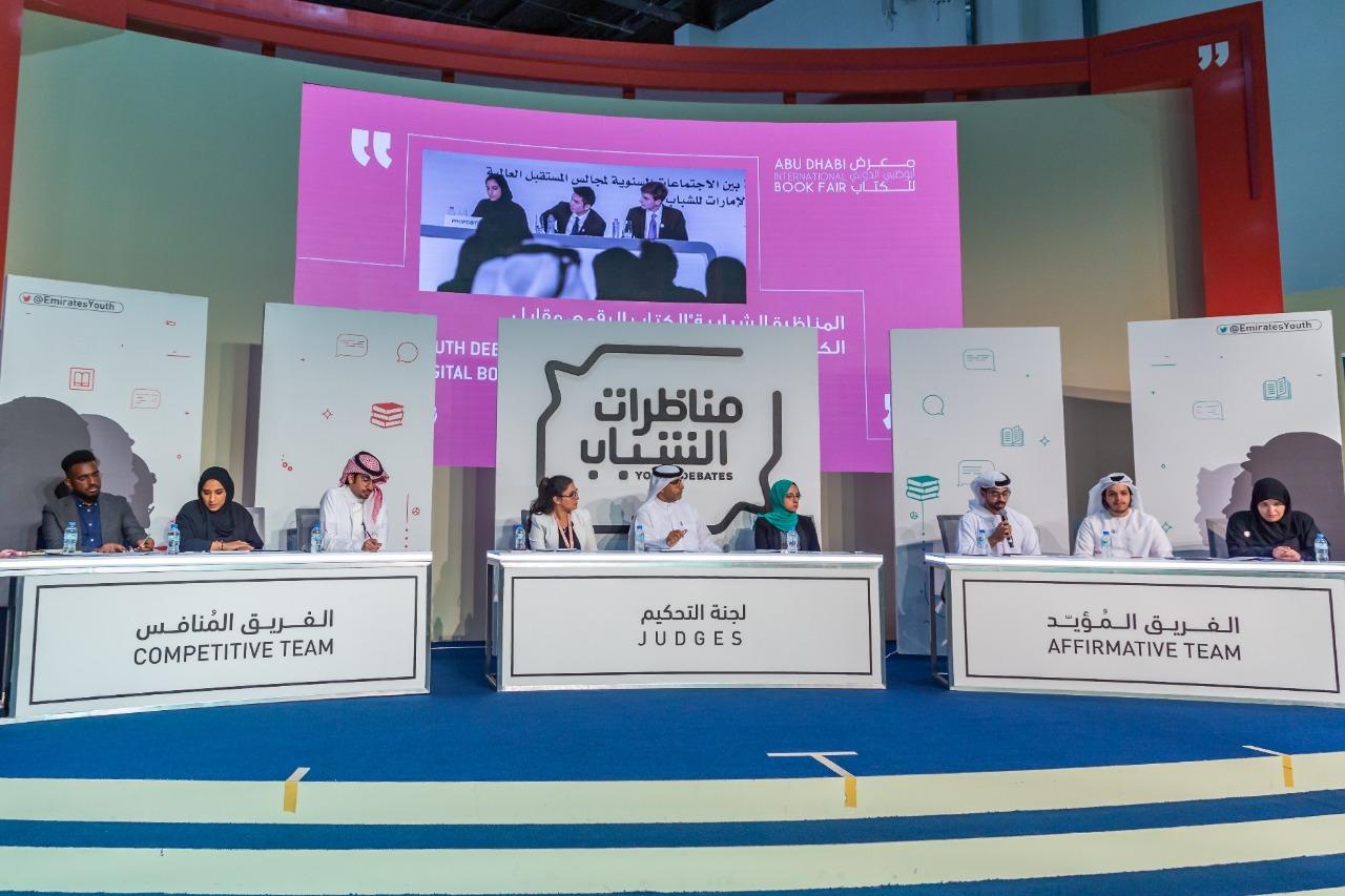 مناظرة شبابية فى معرض أبوظبى ترصد سلبيات وإيجابيات النشر الورقى والرقمى (1)