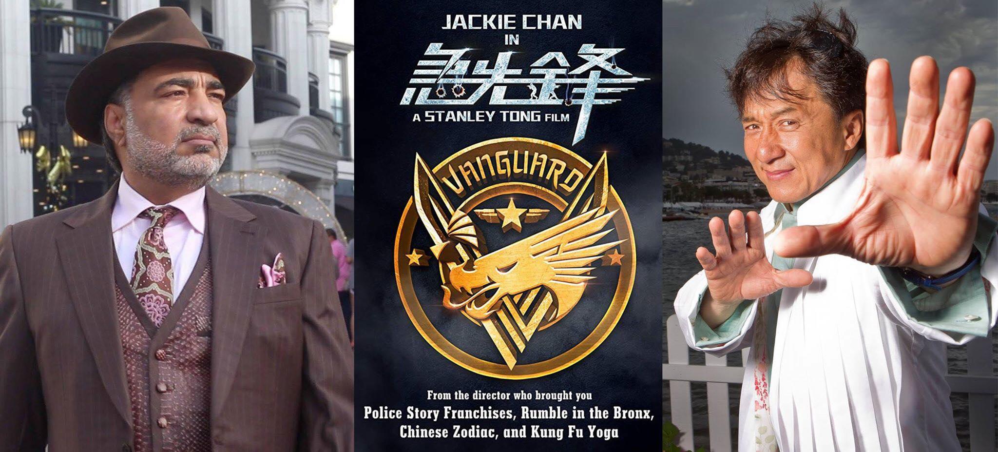 سيد بدرية يساعد جاكي شان في القضاء علي الارهاب من خلال Vanguard