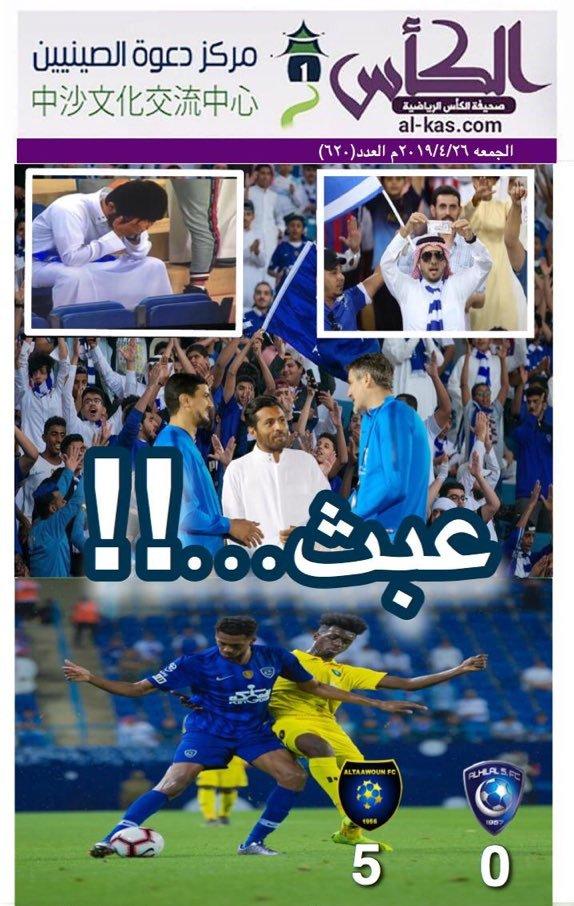 غلاف صحيفة الكأس السعودية