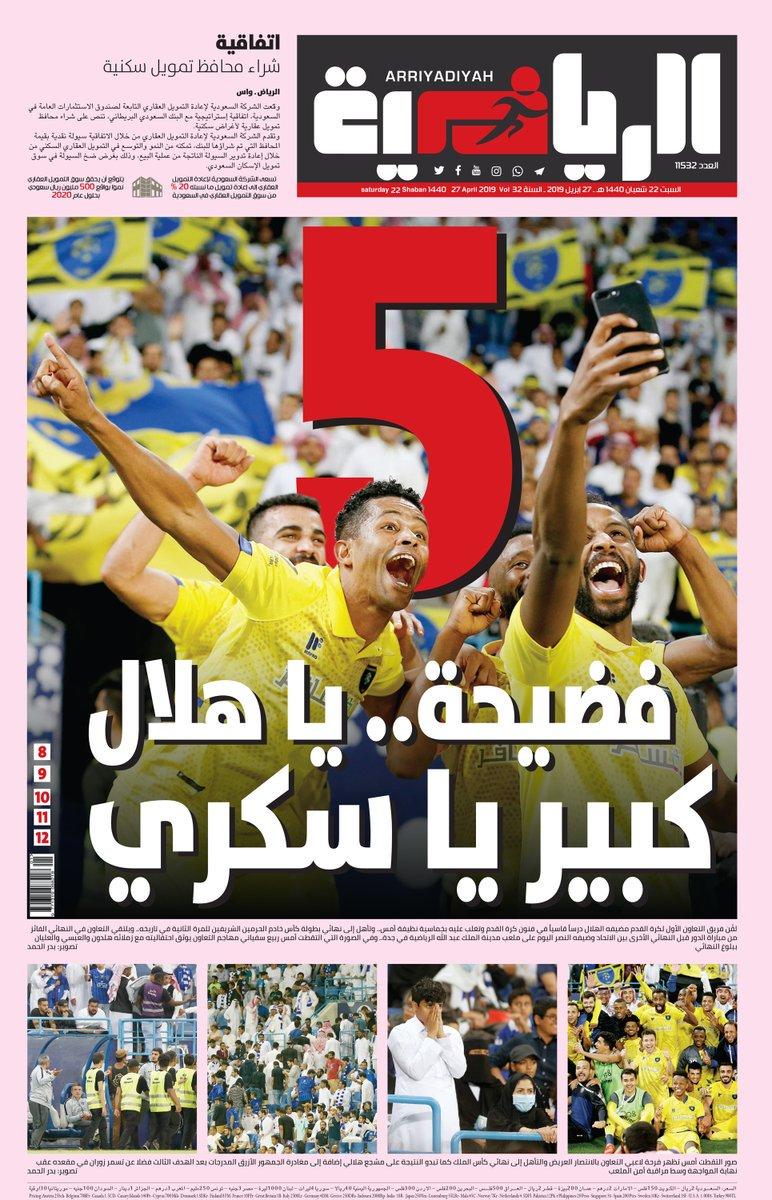 غلاف صحيفة الرياضية السعودية