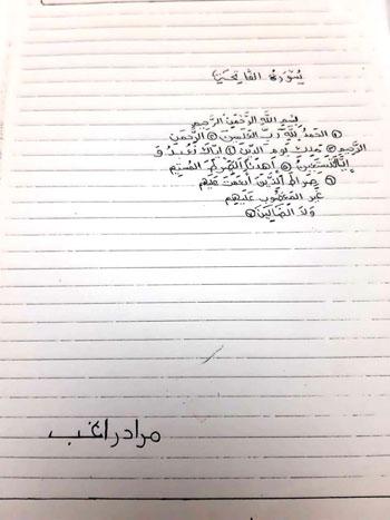 القرآن-بخط-مراد-راغب-(7)