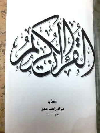 القرآن-بخط-مراد-راغب-(11)