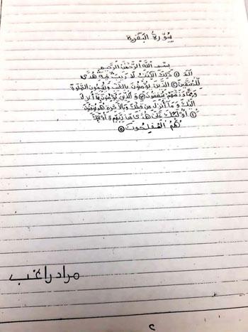 القرآن-بخط-مراد-راغب-(8)