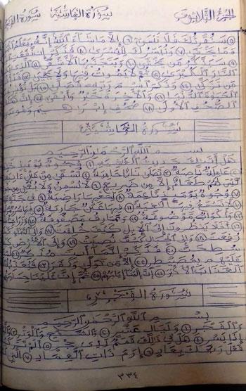 القرآن-بخط-مراد-راغب-(2)
