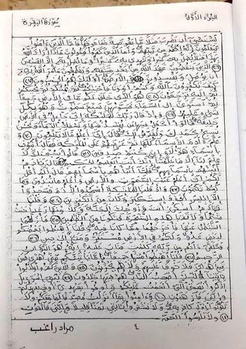 القرآن-بخط-مراد-راغب-(13)