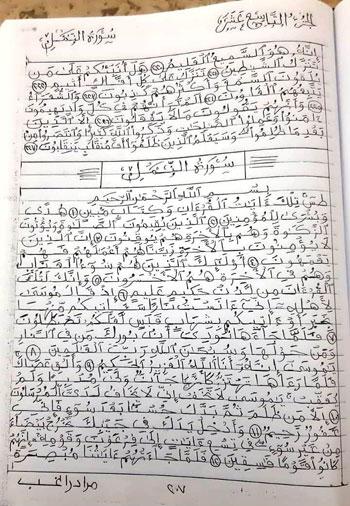 القرآن-بخط-مراد-راغب-(6)