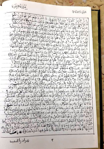القرآن-بخط-مراد-راغب-(14)