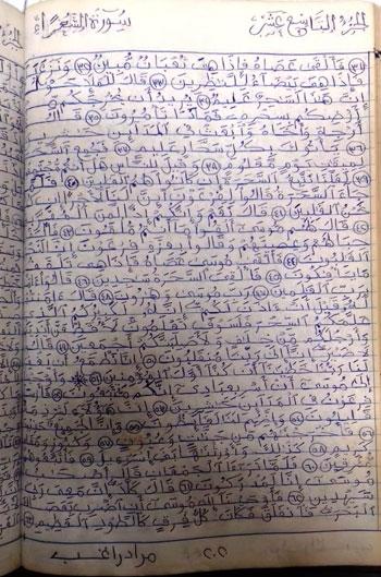 القرآن-بخط-مراد-راغب-(4)