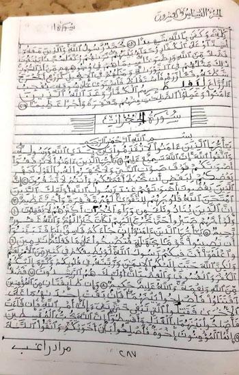 القرآن-بخط-مراد-راغب-(10)